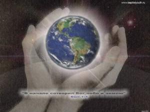 мир в руках творца
