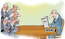 Суд над грешниками