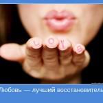 Любовь и чудо