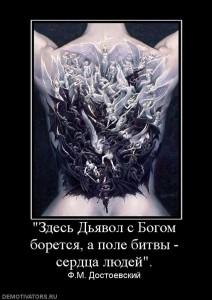 Борьбы внутри нас