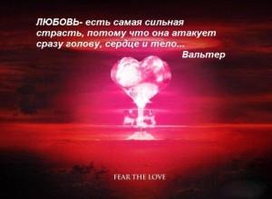 Любовный взрыв